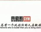 帝豪斯健身俱乐 部优质健身服务 全锦州性价比第一