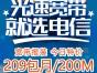 广州番禺区万顷沙电信光纤宽带价格209元 月200M