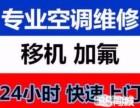 上海浦东区空调缺氟不制冷空调铜管结霜维修 空调加氟清洗