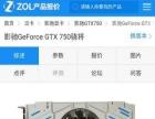 影驰GeForce GTX 750骁将2G显卡9新
