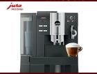 JURA全自动咖啡机优瑞咖啡机 XS9 Classic