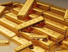 漳州全市免费上门回收黄金,十年老店安全称准无扣费!