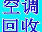 苏州大华高价回收 电器 家具 空调 电脑 办公家具