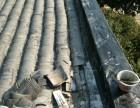 南京鼓楼区瓦房房顶漏雨维修 瓦房屋顶翻新重做防水