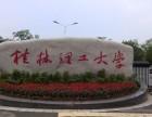 两年半轻松拿学历证 此时就在桂林理工大学(函授)