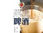 【燕鹰原浆精酿啤酒】加盟/加盟费用/项目详情