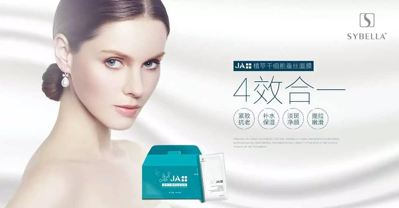 北京佳佳JA+干细胞蚕丝面膜美白淡斑 紧致抗衰 补水保湿