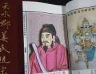 黄石专业修家谱、印刷家谱