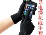 户外运动导电触控手套绣花线、导电触屏绣花线