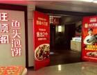 北京加盟旺顺阁鱼头泡加盟费多少钱加盟优势体现在什么地方?