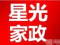 武汉市星光家政15年开荒保洁公司