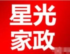 武汉星光十强家政,15年老品牌服务覆盖武汉三镇
