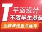 上海平面设计培训 PS AI初级到高级精通学习