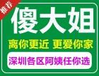 深圳盐田,沙头角,大梅沙,小梅沙保姆护工钟点工家政公司