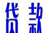 连云港正规小额贷款 无抵押8090后利息低