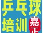 江汉区机场河附近零基础少儿乒乓球培训班,免费体验中