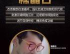 眼镜哈尔滨代理授权加盟中心相关信息,红外光波眼镜