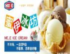 冰淇淋加盟要多少钱