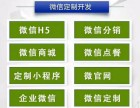 分销商城,微商城 APP 小程序 微商系统定制开发