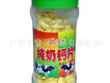 厂家经销400片纯奶高钙儿童中老年孕妇青