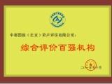 南京資產評估及損失評估 固定資產評估