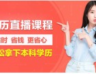 上海网教本科 正规学历教育拿证更容易