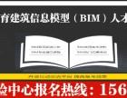 全国BIM工程师培训报考中