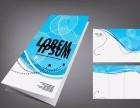 .福清市画册设计印刷厂家 福清市宣传画册印刷