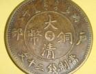 大清铜币粤字版快速交易 买家多