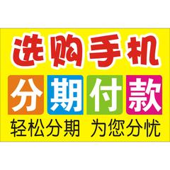 嘉兴秀洲苹果7分期付款地址128g首付多少钱