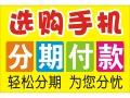 宁波北仑买苹果平板电脑分期付款零首付办理地址