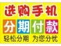 宁波江东哪里可以分期买手机苹果7手机分期月供多少钱一个月