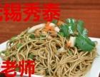 南京开武汉热干面店需要多长时间武汉热干面培训到无锡秀泰