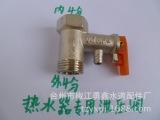电热水器安全阀 止回阀 泄压阀 减压阀0