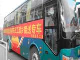 客车 日照到德阳 大巴汽车 发车时间表 几个小时到 票价多少