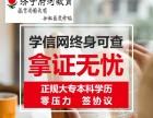 2018年济宁高升专专升本网上报名时间及条件