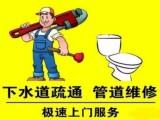 衡水民众管道疏通 疏通面盆,疏通马桶,疏通下水道 改下水道