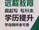 广州市番禺区学历提升成人自考大专 本科