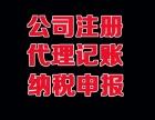 0元公司注册 菏泽正耀会计