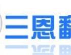 中韩翻译公司韩语翻译社韩语翻译机构