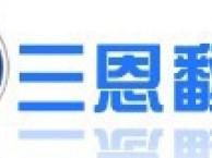 韩语笔译 一千字价格韩语笔译市场价格韩语陪同翻译价格