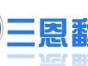 大连靠谱的翻译公司大连翻译公司排名大连翻译有限公司