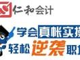 北京朝阳区双井附近的会计机构学做账考证培训