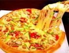 山东济南玛格利塔披萨加盟费多少 玛格利塔披萨全程扶持