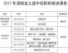 全国通用-以考代评-湖南土建初中级职称网报中