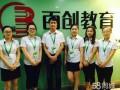 2017年南京会计中级职称面授培训百创教育新街口
