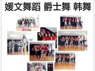 济南成人舞蹈培训工作室,爵士舞培训寒假班,教练班
