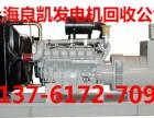 临安发电机回收(长期)高价回收发电机组