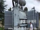 河南专业收购 整流变压器,河南高价回收整流变压器,整流变压器