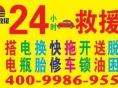 杭州汽车搭电救援多少钱,汽车抛锚救援电话是多少